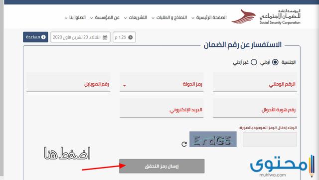 رقم الضمان الاجتماعي الخاص بي في الأردن