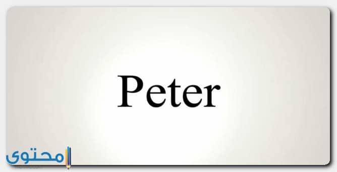 اسم بيتر بالإنجليزي