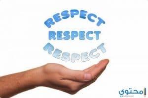 عبارات وأقوال عن احترام المشاعر