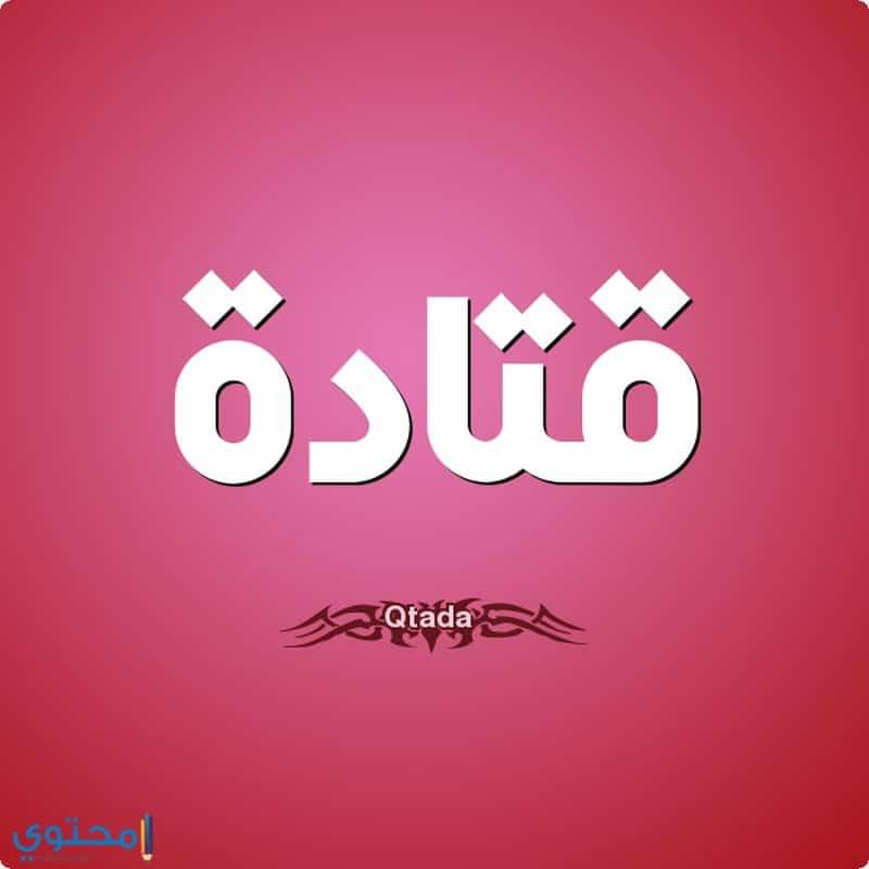 اصل اسم Qatada