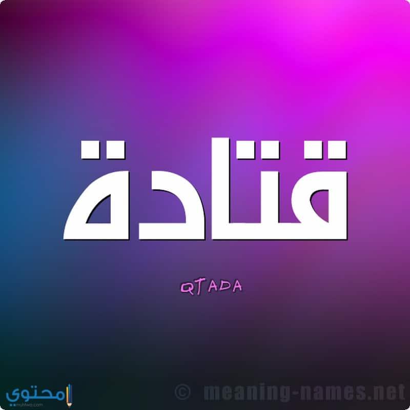 تسمية اسم Qatada