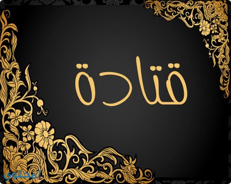 كتابة اسم Qatada