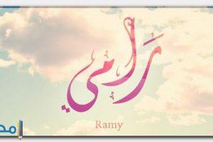معنى اسم رامي وصفات حامل الاسم