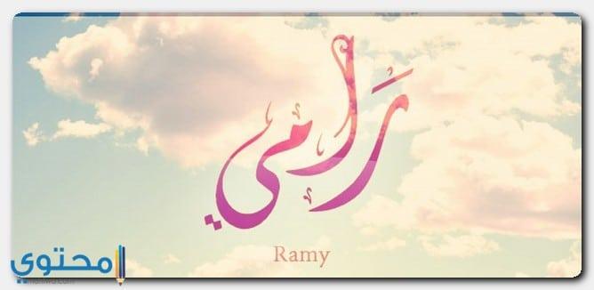 اسم رامي