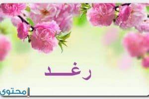 معنى اسم رغد وشخصيتها