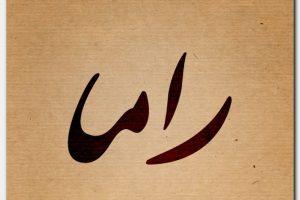 معنى اسم راما وصفات حامل الاسم