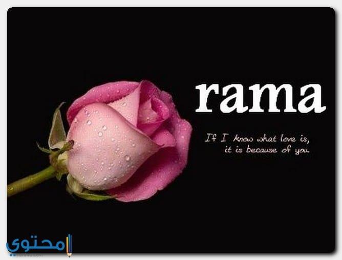 معنى اسم راما وصفات حامل الاسم Rama موقع محتوى