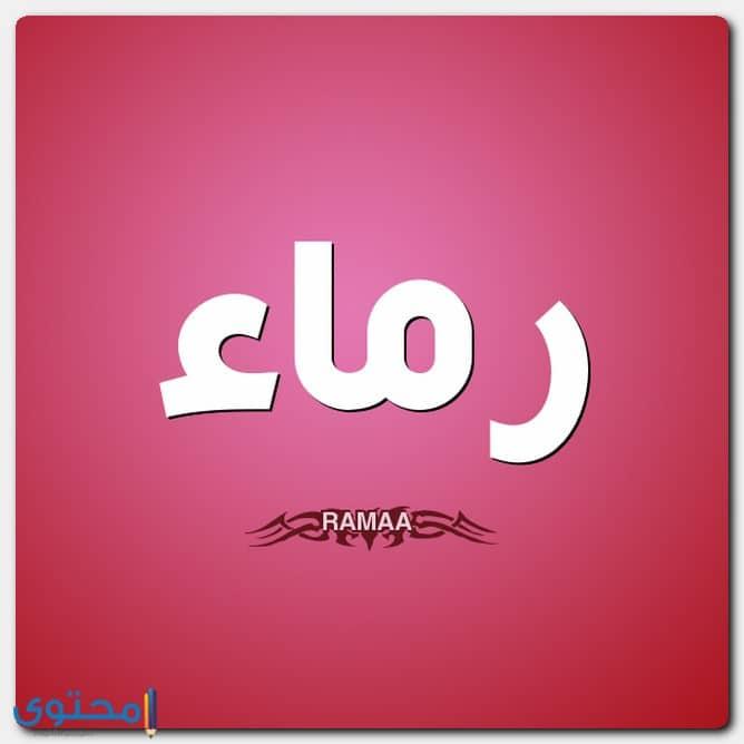 معنى اسم رماء وحكم التسمية به
