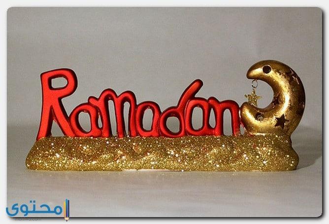 اسم رمضان بالإنجليزي