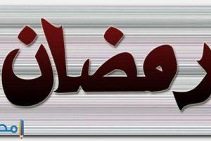 معني اسم رمضان وصفات حامل الاسم
