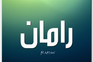 معنى اسم رامان Raman بالتفصيل