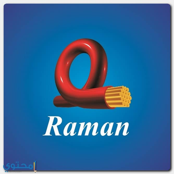 اسم رامان