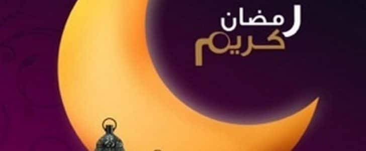 امساكية الامارات رمضان 2019
