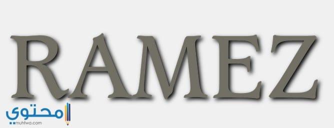 اصل التسمية باسم رامز