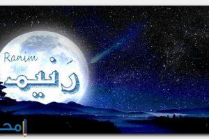 معنى اسم رنيم Raneem وصفات حاملة الاسم