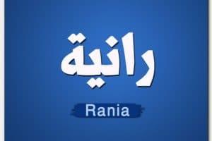 معنى اسم رانية وصفاتها