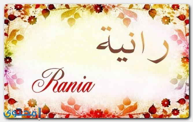 اسم رانية