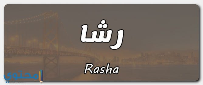 اسم رشا