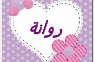 معنى اسم روانة وشخصيتها