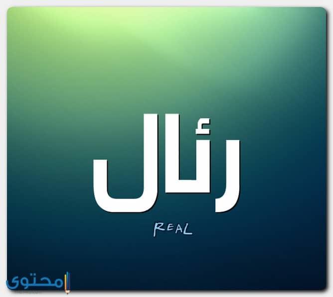 اسم رئال بالإنجليزي