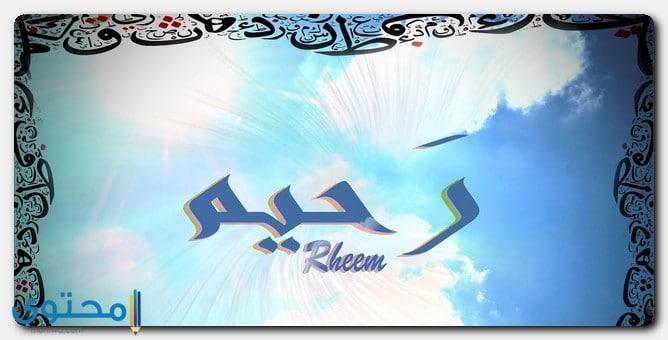 معنى اسم رحيم