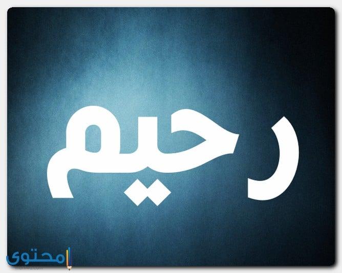 اسم رحيم