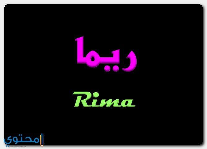 معنى اسم ريما Rima وصفاتها الشخصية موقع محتوى