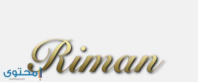 اسم ريمان بالإنجليزي