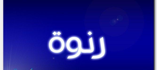 معنى اسم رنوة Ranwa بالتفصيل