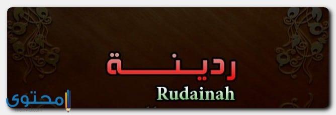 اسم ردينة في الإسلام