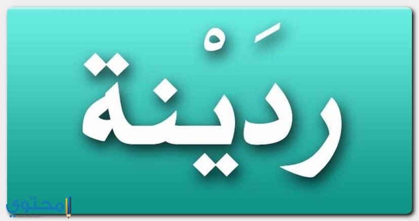 كتابة اسم Rodayna بالعربية