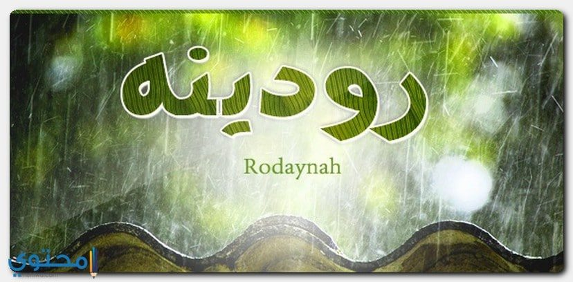 معنى اسم Rodayna