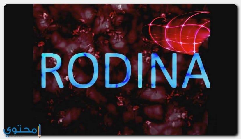 معنى اسم Rudina