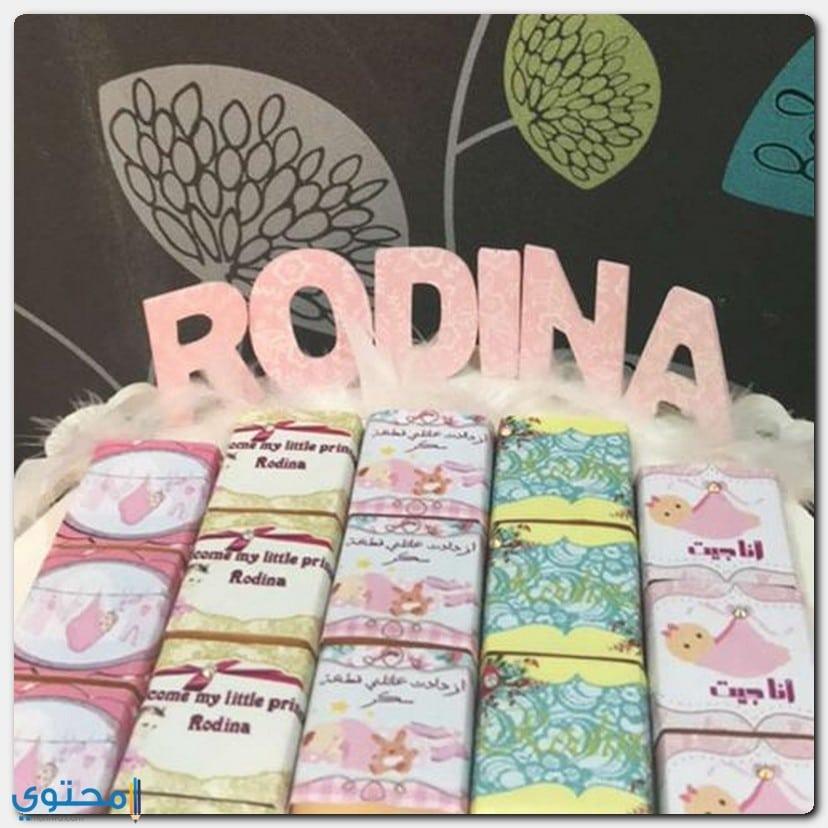 معنى اسم Rodina