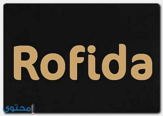 الاصل من تسمية روفيدا