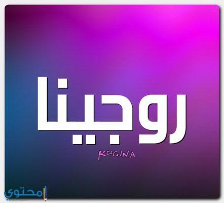 معنى اسم روجينا وصفاتها الشخصية Rogina - موقع محتوى