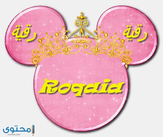 معنى اسم رقية وشخصيتها موقع محتوى