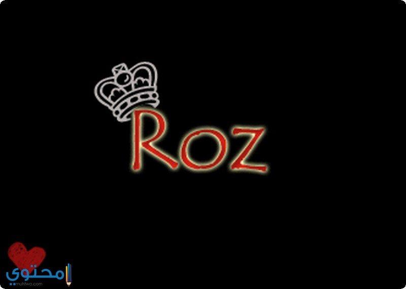 معنى اسم Roz