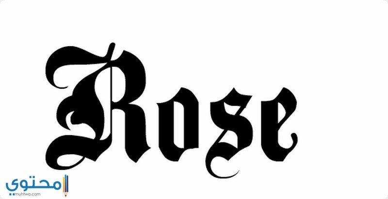 كتابة اسم Rose بالعربية