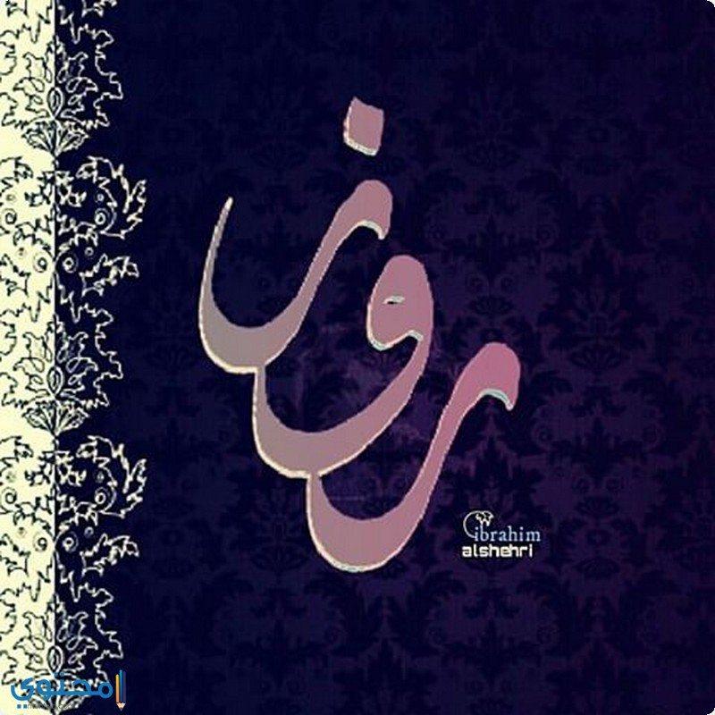 تسمية روز في الاسلام