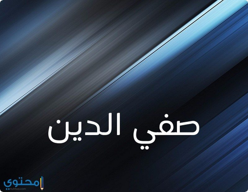 معنى اسم صفي الدين