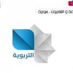 تردد قناة التربوية السورية 2019