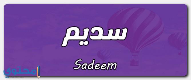 معنى اسم سديم وشخصيتها