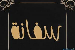 معنى اسم سفانة Safana بالتفصيل