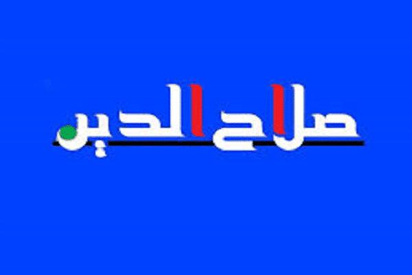 تردد قناة صلاح الدين