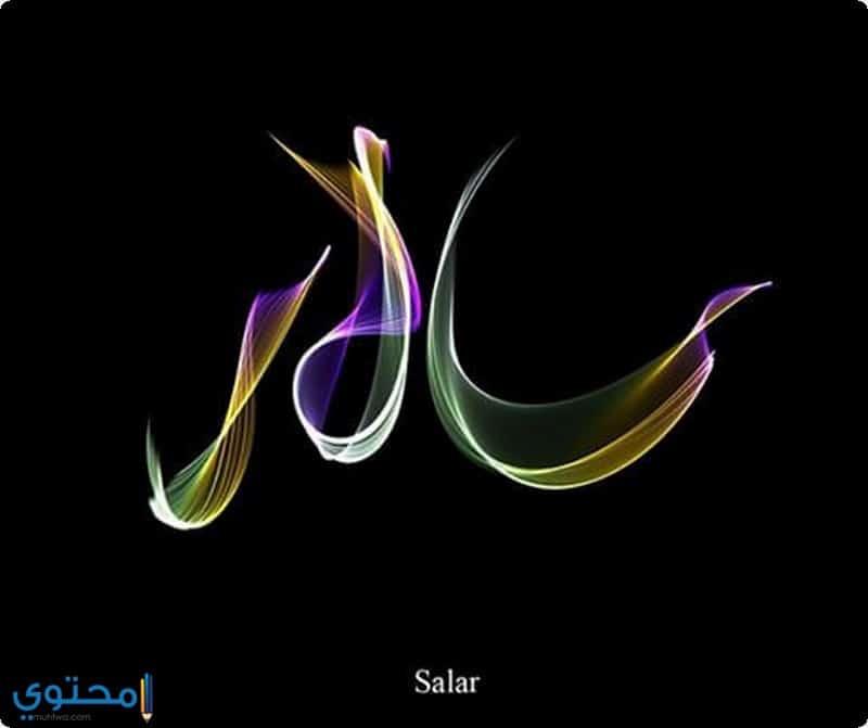 صور اسم سالار