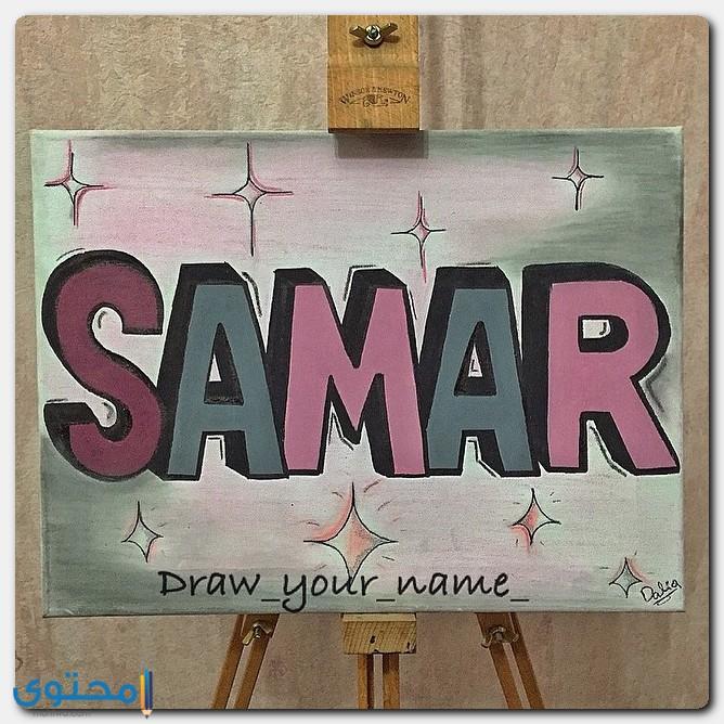 ماهو دلع اسم سمر