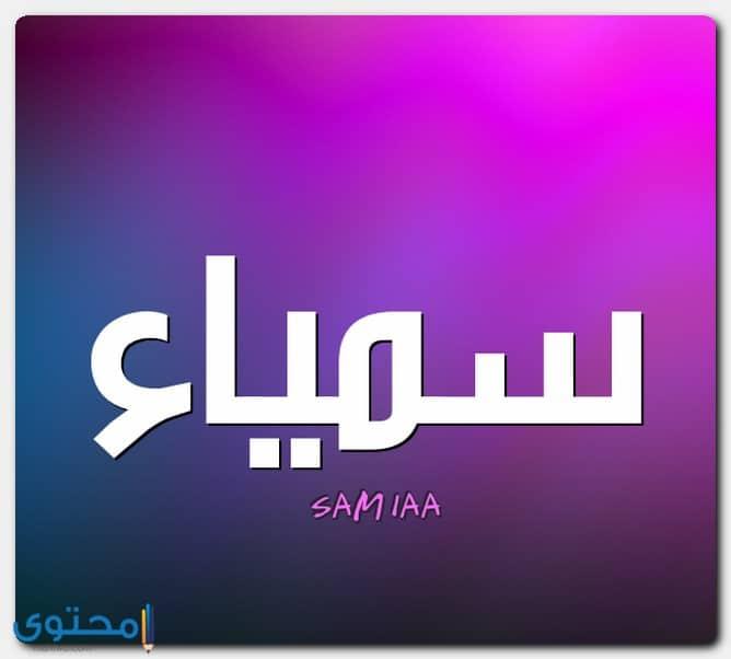 اسم سمياء بالإنجليزي