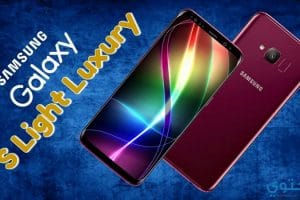 مواصفات هاتف Samsung Galaxy S Light Luxury