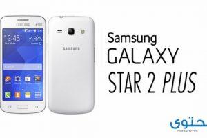 سعر ومواصفات Samsung Star 2 Plus